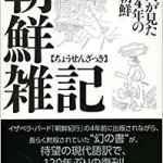 100年前の歴史戦ーー今と変わらぬ論理的な日本人と詭弁に逃げる朝鮮人