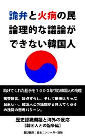詭弁と火病の民 論理的な議論ができない韓国人