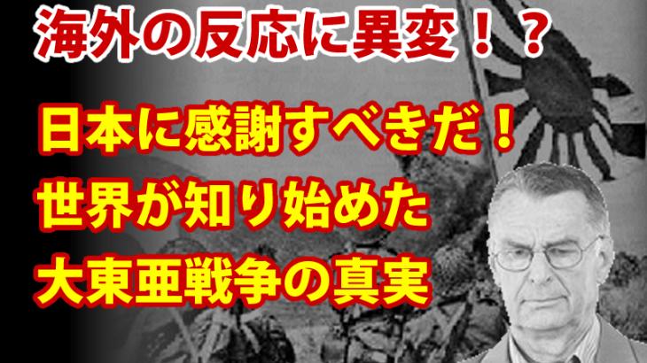 海外の反応に異変!? 日本に感謝すべきだ! 世界が知り始めた大東亜戦争の真実