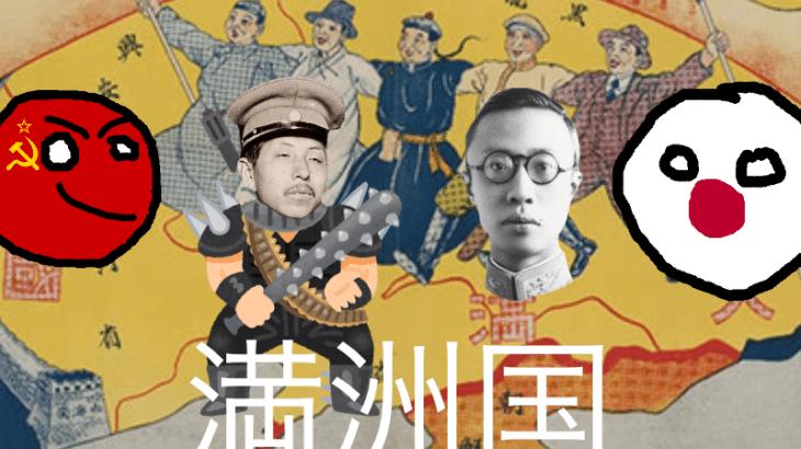 『日本はなぜ満洲国を作ったのか?』満洲国建国の真実を解説した動画をアップしました