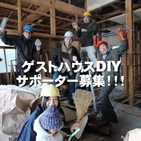 ゲストハウスDIYサポーター募集!!!