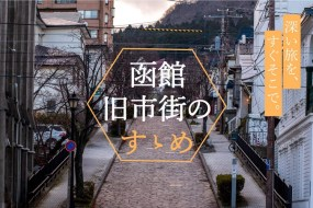 箱バル・インターン生による展示会のお知らせ