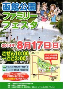 函館公園ファミリーフェスタ