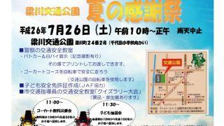 梁川交通公園 夏の感謝祭