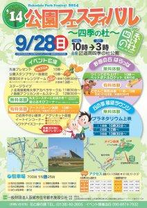 '14公園フェスティバル~四季の杜~