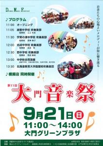 大門音楽祭