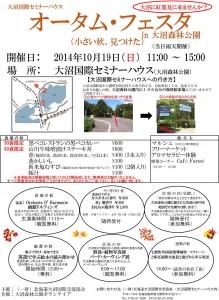 オータム・フェスタin 大沼森林公園