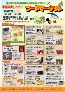 津軽海峡フェリーフードマーケット