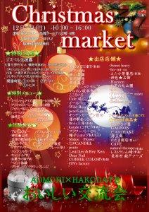津軽海峡フェリークリスマスマーケット AOMORI×HAKODATE「おいしい交流会」チラシ表面