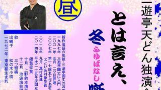 【2/7】うまみ落語会「三遊亭天どん独演会」