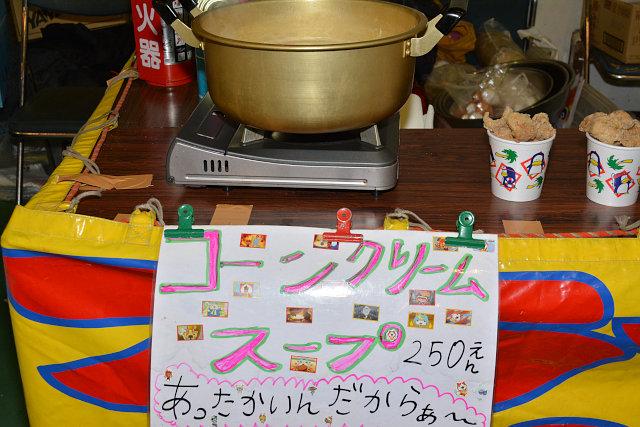 """第15回冬江差""""美味百彩""""なべまつり"""