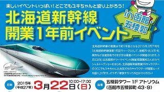 【3/22】北海道新幹線開業1年前イベントin函館・五稜郭
