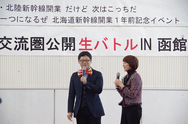 津軽海峡交流圏公開生バトルIN函館