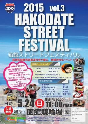 箱館ストリートフェスティバル