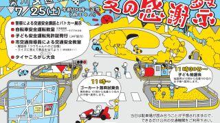 【7/25】梁川交通公園夏の感謝祭