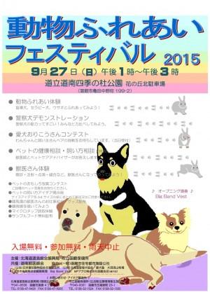 動物ふれあいフェスティバル2015ポスター