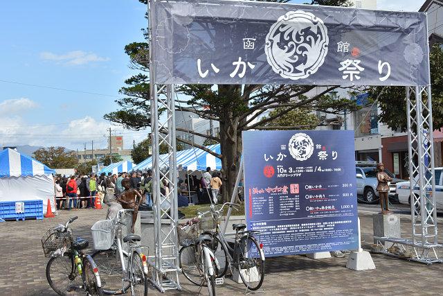 第2回函館いか祭り