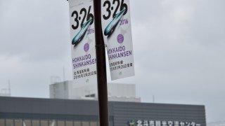 【2016/3/12・13】新函館北斗駅併設「北斗市観光交流センター」プレオープン