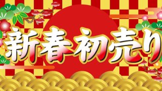 2017年函館初売り情報