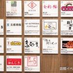 【レポート】2017/3/17オープン! 北斗市観光交流センター別館「ほっくる」