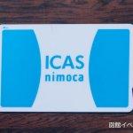 【2017/3/25】「ICAS nimoca」スタート記念キャンペーン