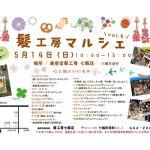 【2017/5/14】髪工房マルシェ(七飯町)