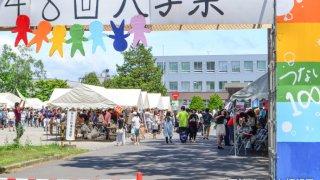 【2017/10/14・15】2017年度北海道教育大学函館校学校祭