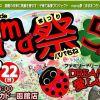 【2017/10/21・22】おやこde mama祭 パパもね 5