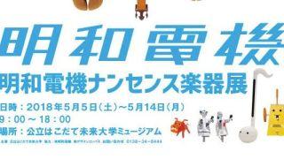 【2018/5/5~14】明和電機ナンセンス楽器展