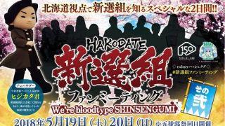 【2018/5/19・20】HAKODATE新選組ファンミーティング