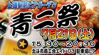 【2018/7/21】上磯駅前ビアガーデン青二祭 (北斗市)
