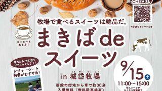 【2018/9/15】まきばdeスイーツ in 城岱牧場 (七飯町)