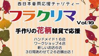 【2018/10/6~8】フラクリマ vol.10