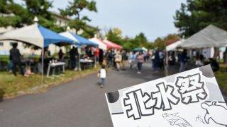 【2019/10/13・14】第57回北水祭 ※13日は中止