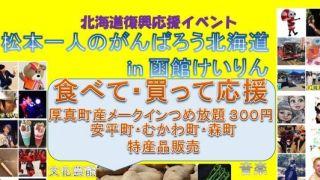 【2018/11/23~25】北海道復興応援イベント「松本一人のがんばろう北海道in函館けいりん」