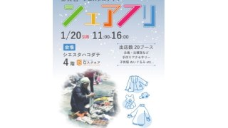 【2019/1/20】シエスタのフリマ「シェアフリ」