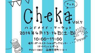 【2019/4/13・14】ハンドメイドマーケット Cheka vol.5