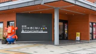 【2019/4/27~5/6】道の駅みそぎの郷きこないGWワクワクまつり (木古内町)