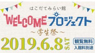 【2019/6/8】はこだてみらい館WELCOMEプロジェクト~学生祭~
