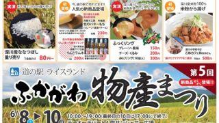【2019/6/8~10】第5回 道の駅ライスランドふかがわ物産まつり
