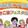 【2019/7/13】好きを仕事にする見本市「かさこ塾フェスタ函館」