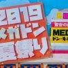 【2019/7/13~15】メガドン夏祭り