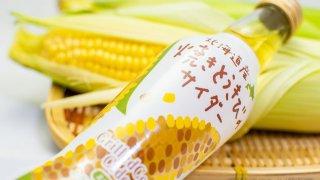 小原の新商品「焼きとうきびのサイダー」のお味は?