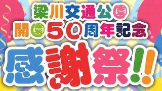 【2019/9/14】梁川交通公園開園50周年記念感謝祭