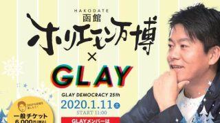 【2020/1/11】函館ホリエモン万博
