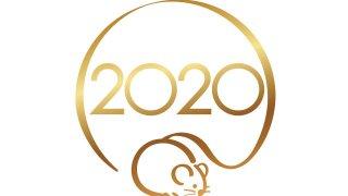 2020年正月期間中の函館イベント情報