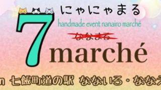 【2020/2/22】にゃにゃまるvol.2 in 七飯町道の駅なないろ・ななえ (七飯町)