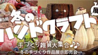 【2020/2/15~25】第5回冬のハンドクラフト展