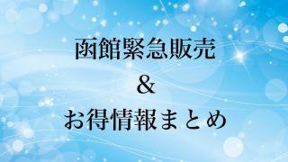 【3月19日更新】函館緊急販売&お得情報
