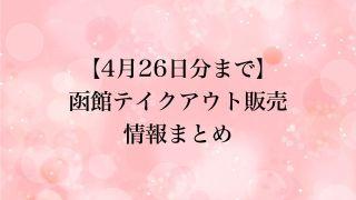 【4月26日更新】函館テイクアウト情報まとめ